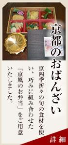 京都のおばんざい 京四季折々の旬の食材を使い、巧みに組み合わせた「京風のお弁当」をご用意いたしました。