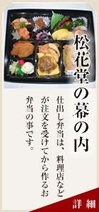 松花堂の幕の内 仕出し弁当は、料理店などが注文を受けてから作るお弁当の事です。
